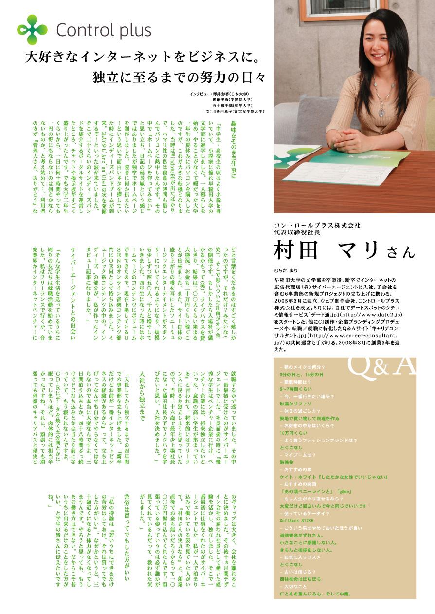 コントロールプラス株式会社 村田マリさん インタビュー