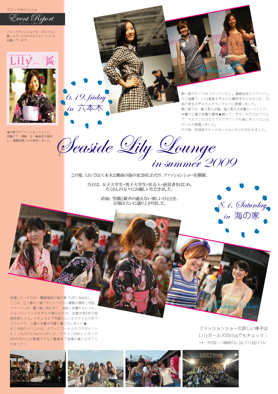 Seaside Lily Lounge in summer 2009 レビュー