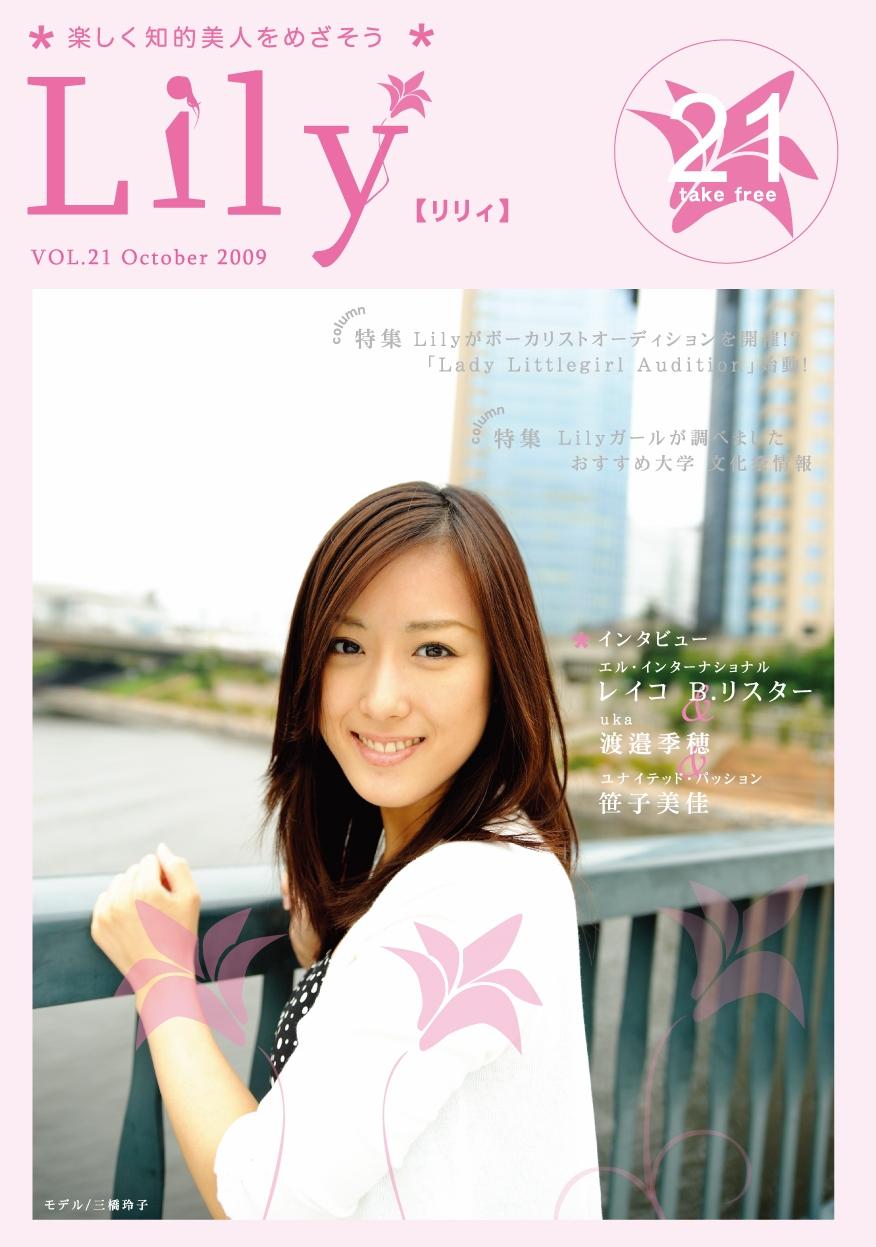 lilyイメージ