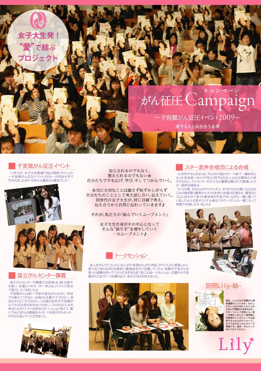 子宮頸がん征圧イベント 2009 レビュー