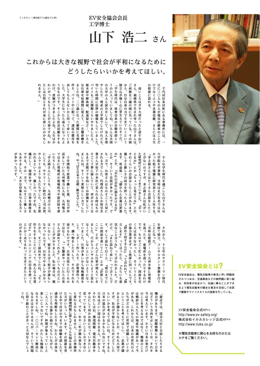 ev安全協会 山下浩二さん インタビュー