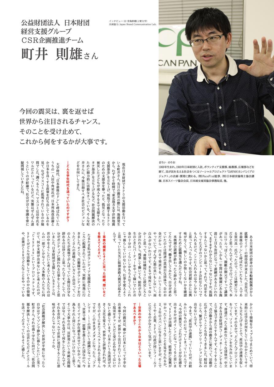 公益財団法人 日本財団 経営支援グループ CSR企画推進チーム 町井則雄さん インタビュー